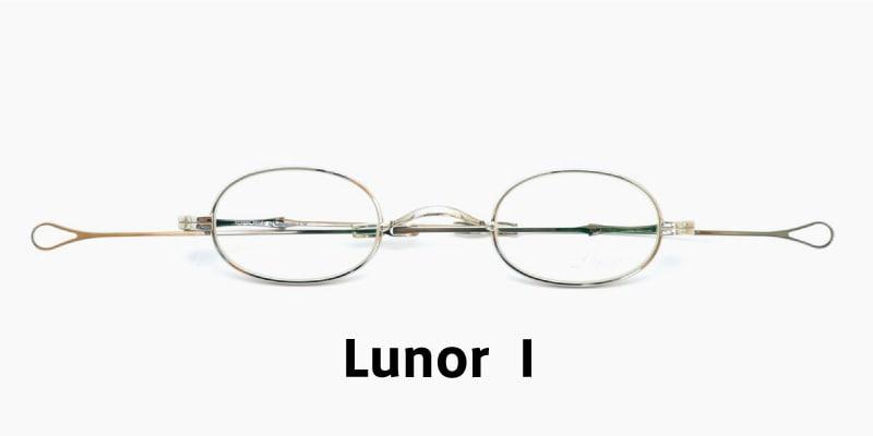 シリーズ紹介:Lunor Ⅰ