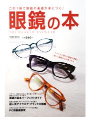 2012-眼鏡の本