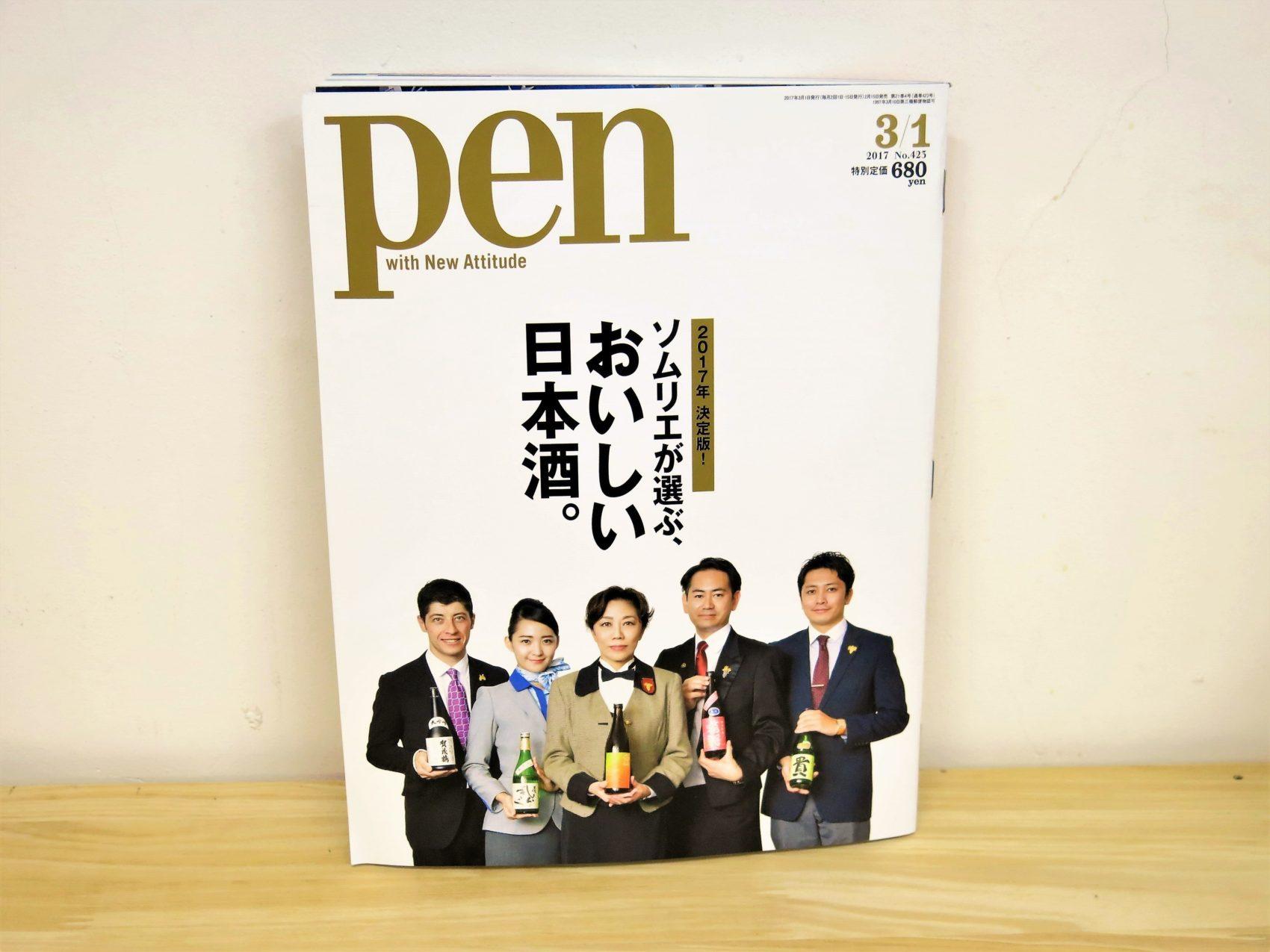 20170219-Pen-3-min
