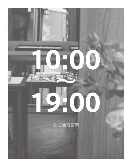 全日通常営業 10:00〜19:00