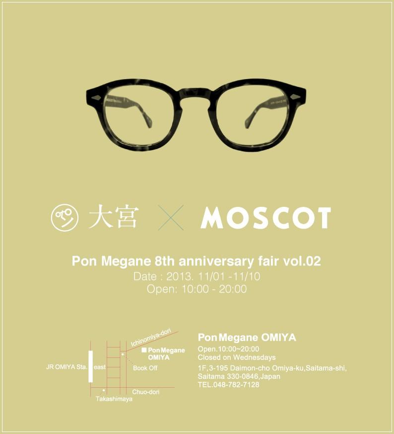 8周年記念フェア MOSCOT イメージサンプル