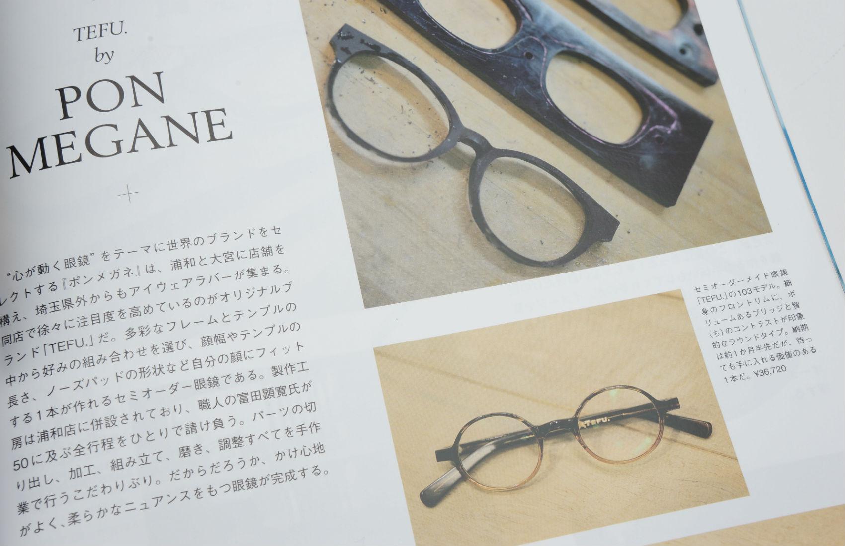 香港発のアイウェア専門雑誌『V-MAGAZINE 002』