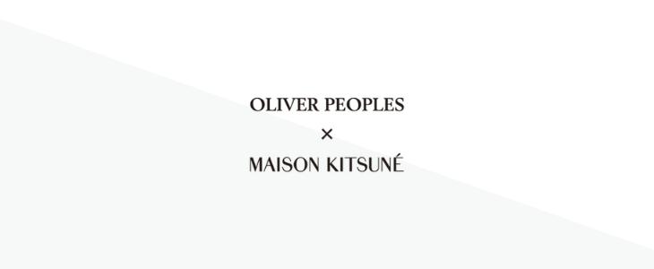 OLIVER PEOPLES(オリバーピープルズ) × MAISON KITSUNÉ(メゾン キツネ) コラボレーションメガネ イメージ