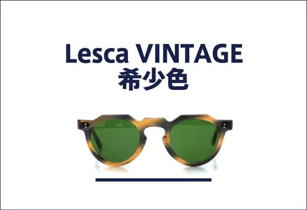 lesca vintage 希少色