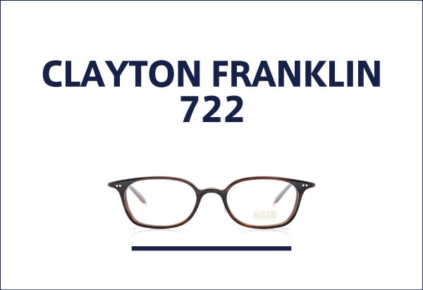 CLAYTON FRANKLIN メガネ 722