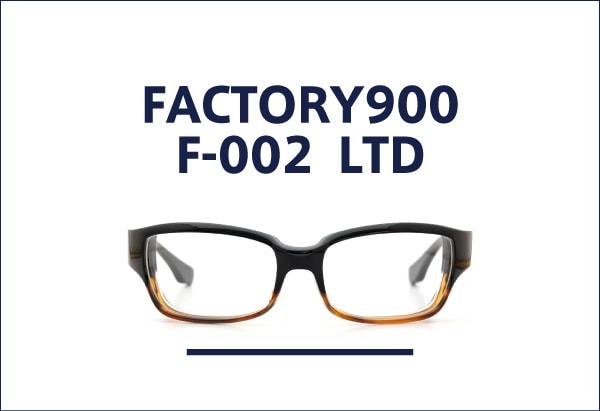 FACTORY900 限定 F-002