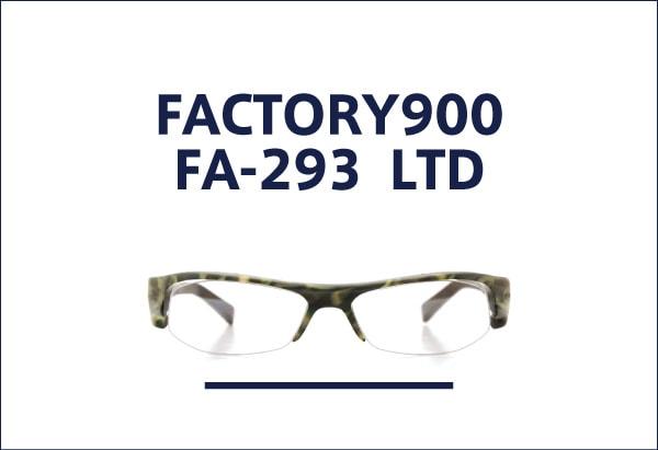 FACTORY900 限定 FA-293