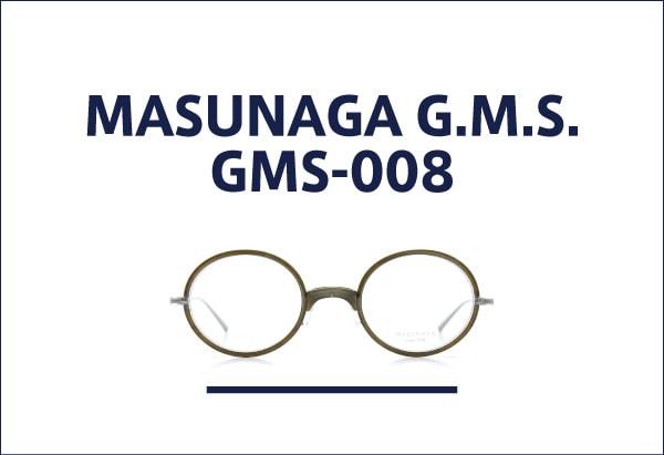 MASUNAGA G.M.S. メガネ GMS-008