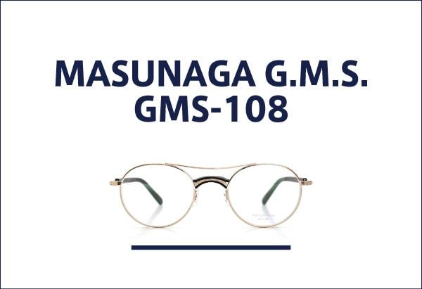 MASUNAGA G.M.S. メガネ GMS-108