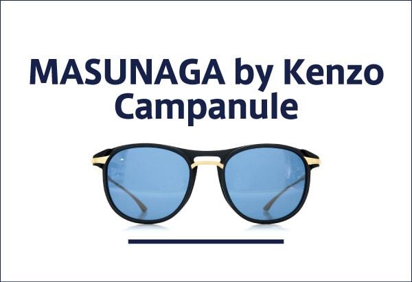 MASUNAGA by Kenzo Takada サングラス Campanule