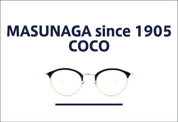 MASUNAGA since 1905 メガネ COCO