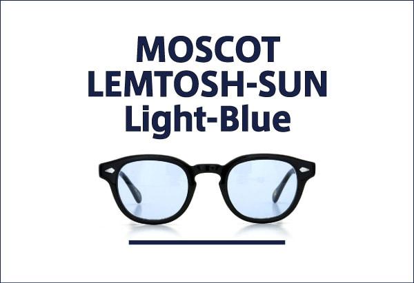 MOSCOT LEMTOSHサングラス ライトブルーレンズ