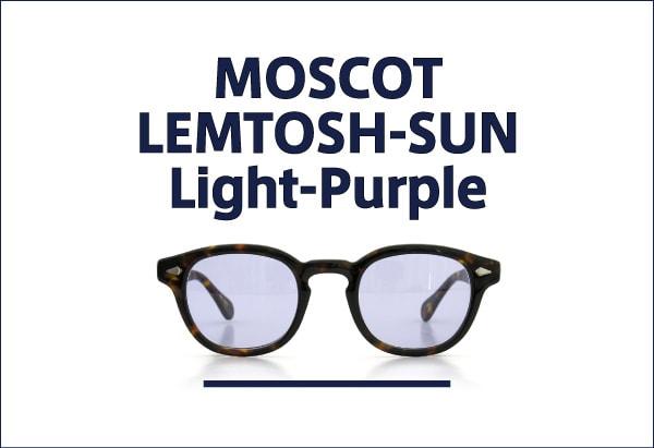 MOSCOT LEMTOSHサングラス ライトパープルレンズ