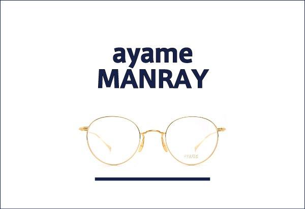 AYAME 定番メガネ MANRAY