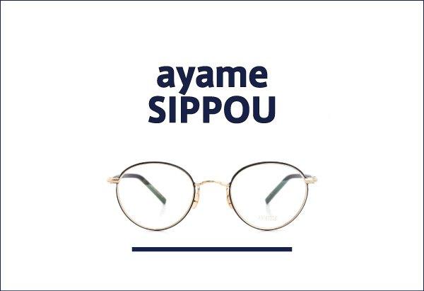 AYAME SIPPOU