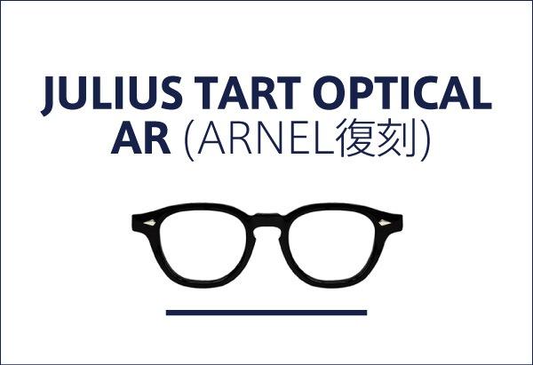 JULIUS TART OPTICAL AR(ARNEL復刻)