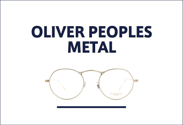OLIVER PEOPLES メタルフレーム