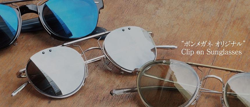 オリジナルクリップオンサングラス
