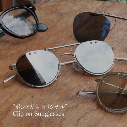 オーダーメイド クリップオンサングラス