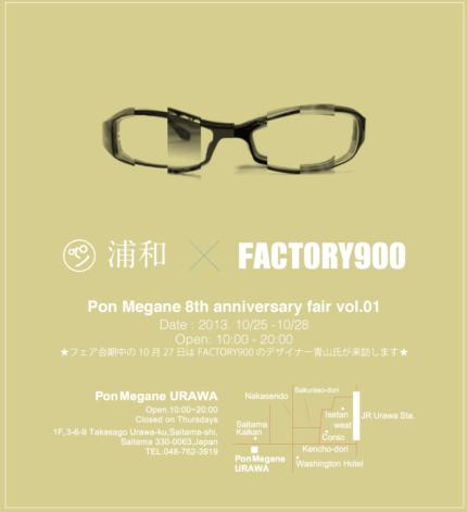 ポンメガネ×FACTORY900 イベント告知