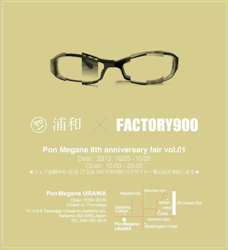 8周年記念フェア FACTORY900 イメージサンプル