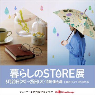 お知らせジェイアール名古屋タカシマヤ「暮らしのSTORE展」