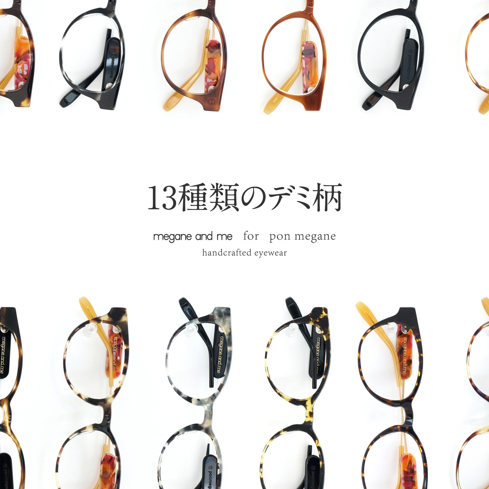 megane and me for ponmegane