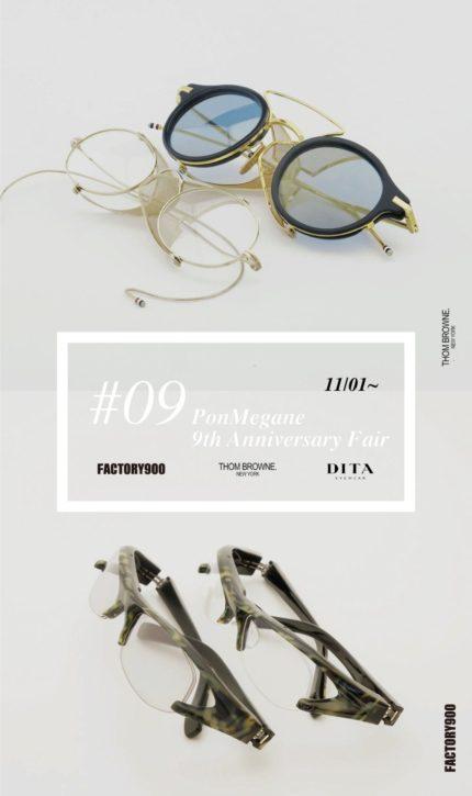ポンメガネ9周年記念フェアは明日11/01スタートです。