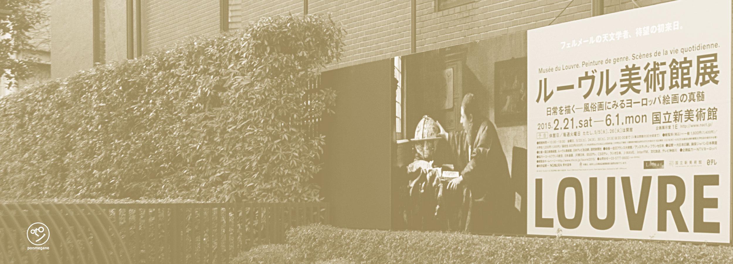 ルーヴル美術館展 ポンメガネ in 国立新美術館 イメージ