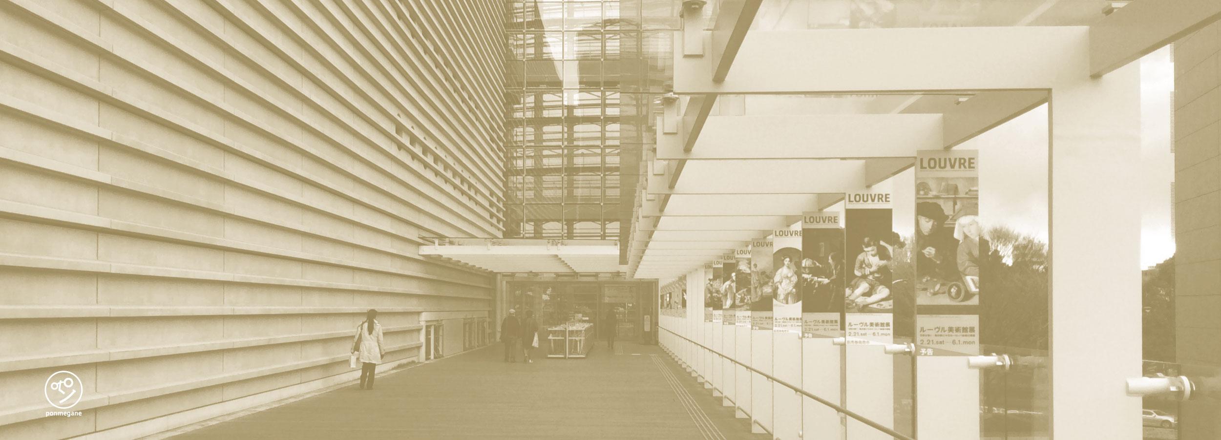 ルーヴル美術館展 ポンメガネ in 国立新美術館 アクセスイメージ